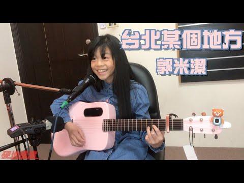 硬地音樂教室 - 郭米潔 木吉他Cover 陳綺貞 - 臺北某個地方 - YouTube