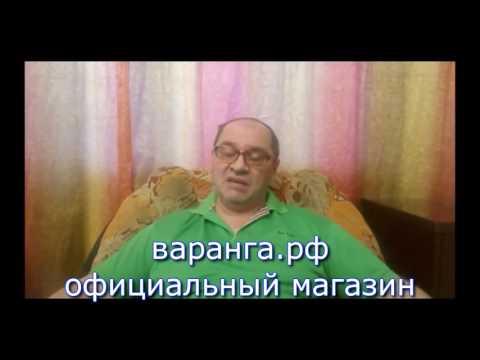 Варанга средство от грибка