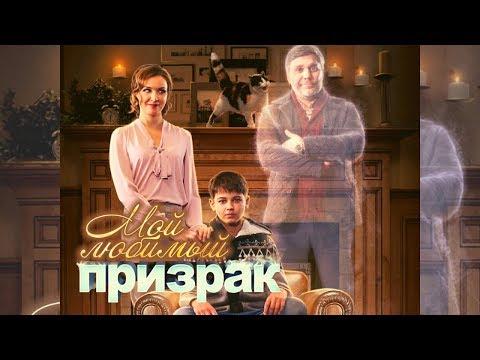 Мелодрама взорвала интернет! МОЙ ЛЮБИМЫЙ ПРИЗРАК @ Русские мелодрамы, фильмы 1080 - Видео онлайн