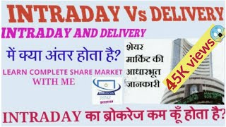 Intraday vs delivery trading|difference between intraday and delivery in hindi