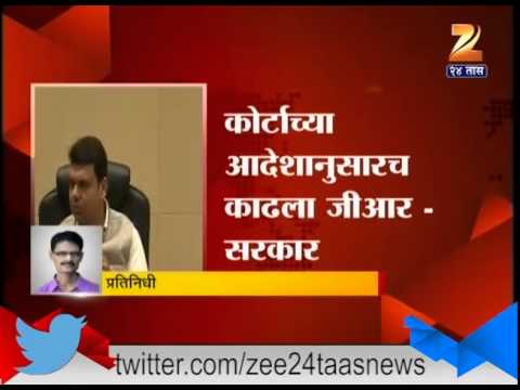 Mumbai : New GR By Government If Any One Say Against Goverment They Declare As Traitors