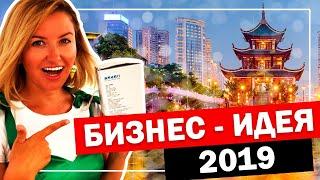 УСПЕВАЙ! Бизнес Идея 2019 - 2020 года, которая принесёт миллионы | КитайБерри: Новые бизнес идеи