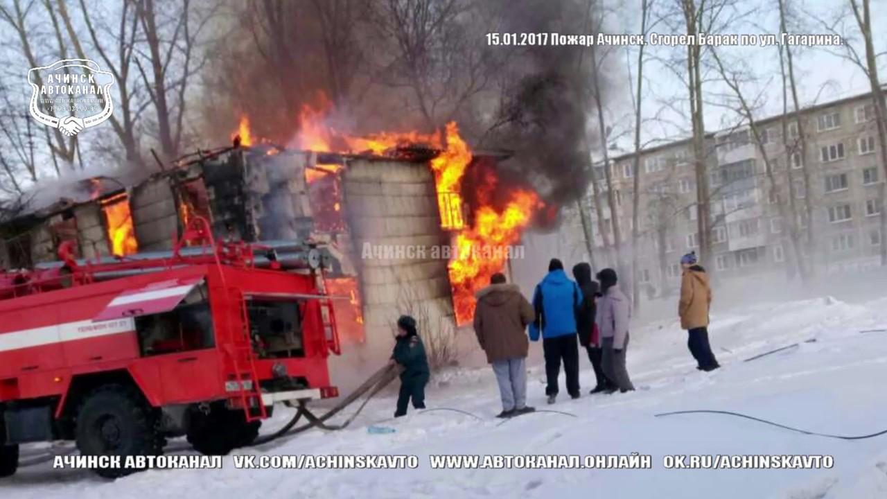 15.01.2017 Пожар Ачинск. Сгорел барак вдоль улицы Гагарина