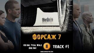 Фильм ФОРСАЖ 7 музыка OST 1 Kid Ink, Tyga, Wale   Ride Out Вин Дизель Дуэйн Джонсон