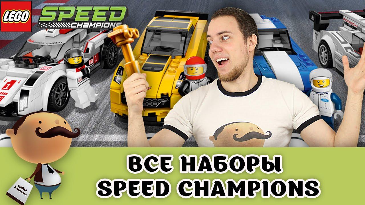 LEGO Speed Champions 2016 - все наборы (копии гоночных машин .