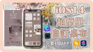 iOS14自訂桌布4個APP讓桌布無痛變美iPhone iOS 14 CUSTOMIZATION TUTORIALiOS14功能桌布個人化桌面自訂功能widgetsmith舖米Pumi