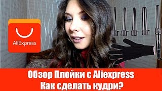 Обзор Плойки с Aliexpress | Как сделать кудри?
