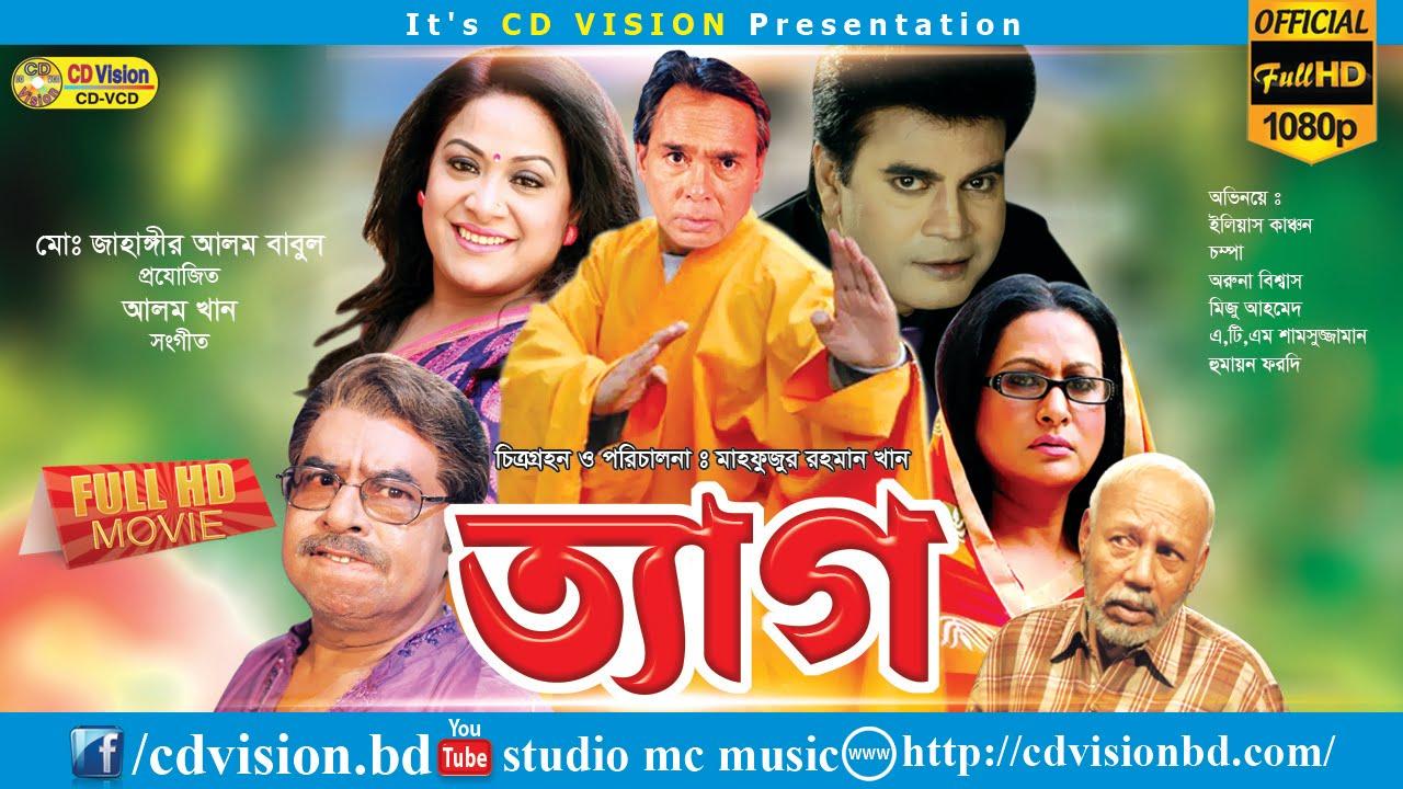 Tyaag Ilias Kanchan Chompa Aruna Biswas Mizu Ahmed Humayun Faridi Bangla New Movie 2016