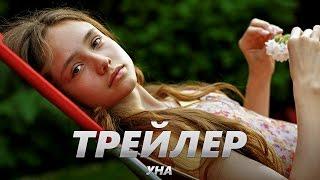 Уна - Трейлер на Русском   2017   2160p