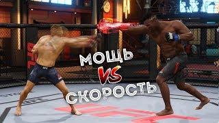 СКОРОСТЬ vs СИЛА / Что эффективнее? UFC Эксперимент