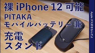 注意点あり!iPhone 12が裸で使えるマグネット入り!ワイヤレスモバイルバッテリー兼充電スタンドを試す・PITAKA MagEZ Juice2(MagSafe磁石対応)