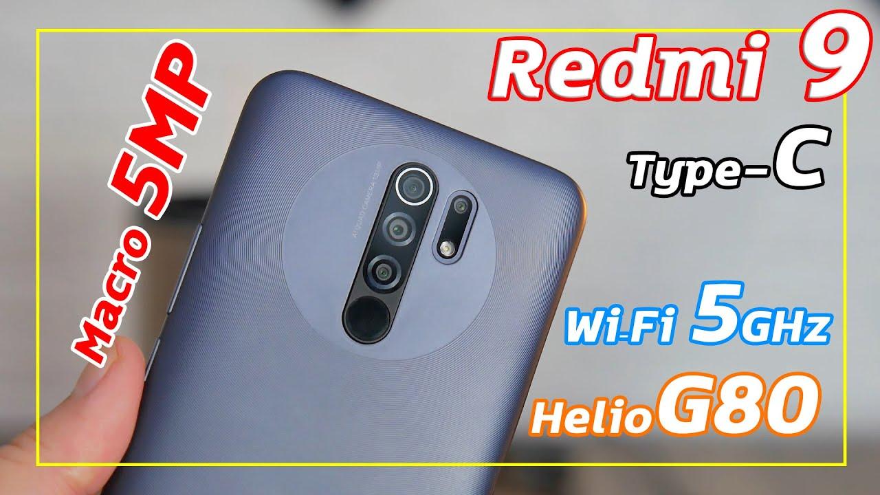 พรีวิว Redmi 9 ทำไมมันโหดกว่าชาวบ้านเขา จอ FHD Helio G80 กล้อง4 ชาร์จไว Type-C แบต 5020!!!