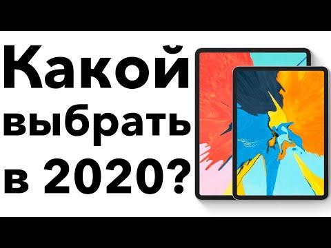 КАКОЙ IPad КУПИТЬ В 2020 ГОДУ? | какой айпад выбрать