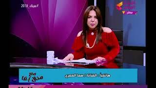 سما المصري تشن هجوم ناري (+18) وتفتح عالرابع علي ريهام سعيد والسبب مفاجأة