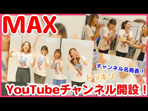 【ドッキリ】MAX YouTubeチャンネル開設しました!【チャンネル名発表】