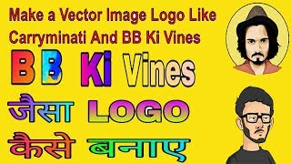 كيفية إنشاء شعار مثل BB كي الكروم | حمل Minati | غوراف تشودري | التقنية غورجي | الهندية