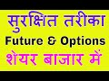 Safe trading strategy in future & options Stock Market.