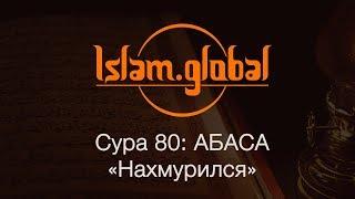 """Сура 80: """"Абаса"""" (Нахмурился)"""