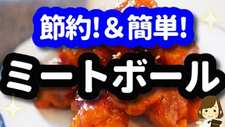 Pork top meatballs | Tenu Kitchen's recipe transcription