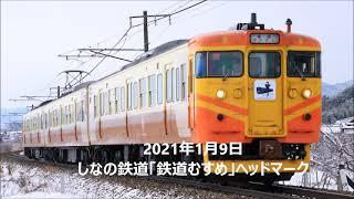 115系S9編成(台湾色)「鉄道むすめ」ヘッドマーク
