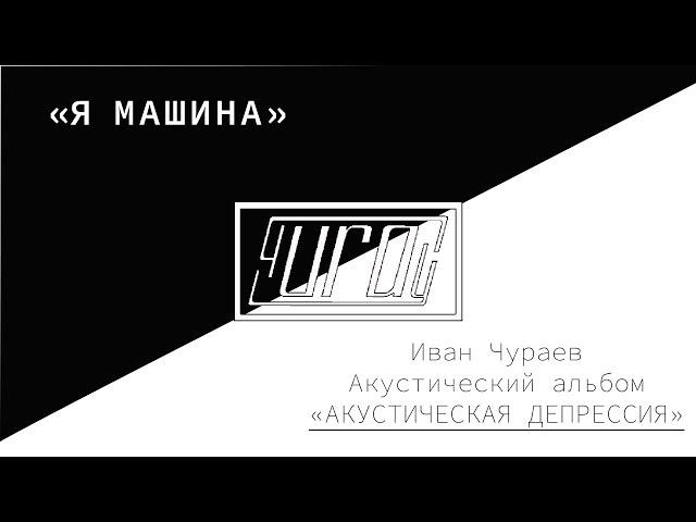 Я машина (муз., сл., исполнение Чураев И.В., видеомонтаж Вихляева Е.А.)