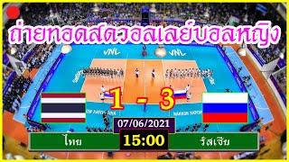 ถ่ายทอดสดวอลเลย์บอลหญิง ไทย VS รัสเซีย เนชันส์ลีก VNL2021(07/06/2021)