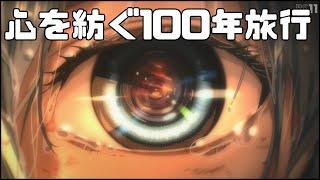 王道SF「Vivy -Fluorite Eye's Song-」アニメレビュー