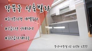 [빌라고] 강북구 미아동 신축빌라 동발플러스27차 2룸…