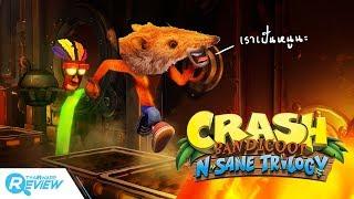 รีวิว Crash Bandicoot N. Sane Trilogy: หนูแดงแสนหัวร้อนในตำนานกลับมาแล้วในฉบับรีมาสเตอร์!