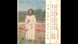 Hirut Bekele - Yelibe Yelay Menged የልቤ ላይ መንገድ (Amharic)