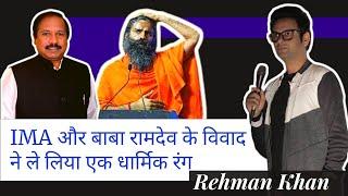 Baba Ramdev   IMA president Jayalal   Religion   Allopathy  Rehman Khan