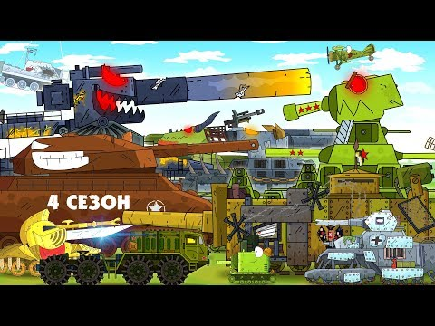 All series Steel Monsters - Cartoons about tanks season 4