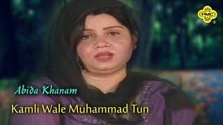Abida Khanam Kamli Wale Muhammad Tun - Islamic s.mp3