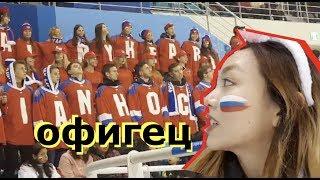 Корейцы в ШОКЕ от  Русских Болельщиков На Олимпиаде! Без флага?ОК! 한국인들이 생각하는 러시아팀은? Minkyungha|경하
