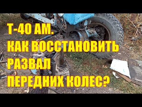 Т-40 АМ. Как восстановить развал передних колес?