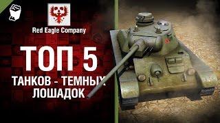 ТОП 5 танков - темных лошадок - Выпуск №52 - от Red Eagle Company [World of Tanks]