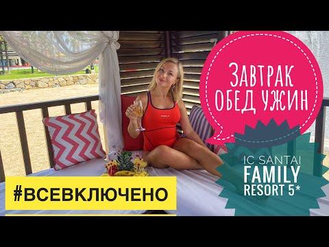 Показываю шведский стол / Отель Ic Hotels Santai Family Resort Отдых в Турции 2021ЕДА НА ЛЮБОЙ ВКУС