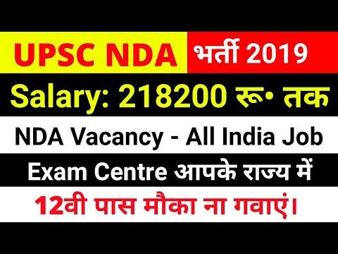 12वी पास की UPSC NDA में सबसे बड़ी भर्ती ,Salary: 2 लाख तक | All India Job  - UPSC NDA Recruitment 20
