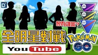 (有字幕)寶可夢Youtuber明星賽!寶可夢超級聯盟對戰!【Pokemon GO】