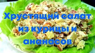 Хрустящий салат из курицы и ананасов, быстро и вкусно