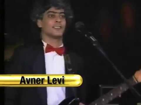 Nostalgia - Avner Levi ``Yoh Yah``