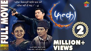 FANKO || फन्को || New Nepali Movie 2016/2073 BS - Ft. Saugat Malla/Dayahang Rai/Keki Adhikari
