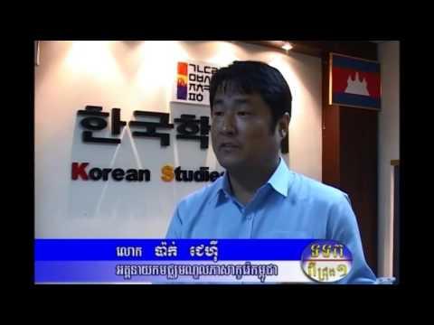 KSC(Korean Studies Center)'s 3 years in Phnom penh, Cambodia