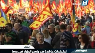الصورة تتكلم - احتجاجات حاشدة ضد رئيس الوزراء في روما