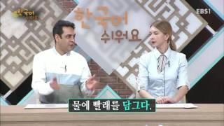 한국어 쉬워요 - 제91강- 옷 수선_#002