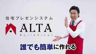 まかせんしゃい井上がオススメする!住宅プレゼンシステム「ALTA」