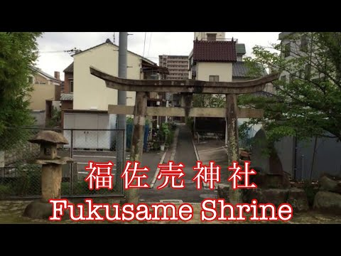 Japanese Architecture - Fukusame shinto shrine