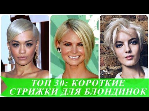 Модные короткие стрижки голливудских и российских звезд и