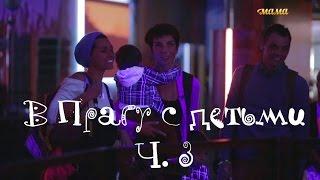 видео Жизнь с ребенком в Праге
