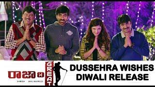 Dussehra Wishes from Raja The Great  - Diwali Release - Ravi Teja, Mehreen | Dil Raju, Anil Ravipudi